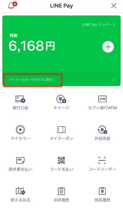 LINEpay_カード発行1
