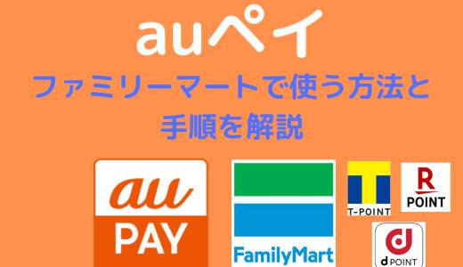 【auペイ】ファミリーマートで使う方法と手順を解説 | Tカード・dカード・楽天カードも併用可