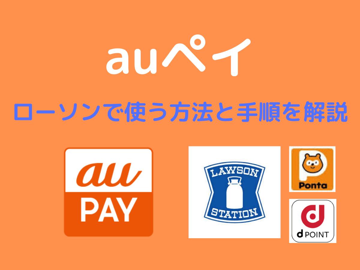 カード チャージ クレジット Au ペイ