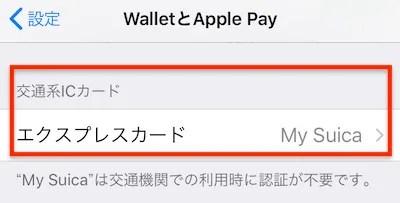 Applepay_Suica