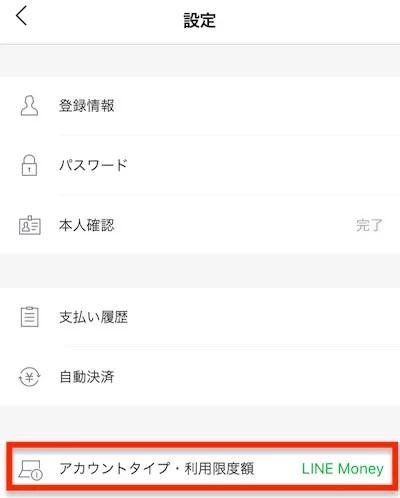 LINEpay_アカウントタイプ