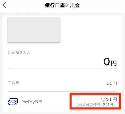 Paypay_出金可能残高