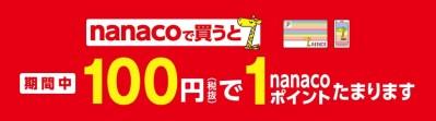 nanaco_セブンイレブン_還元率アップ