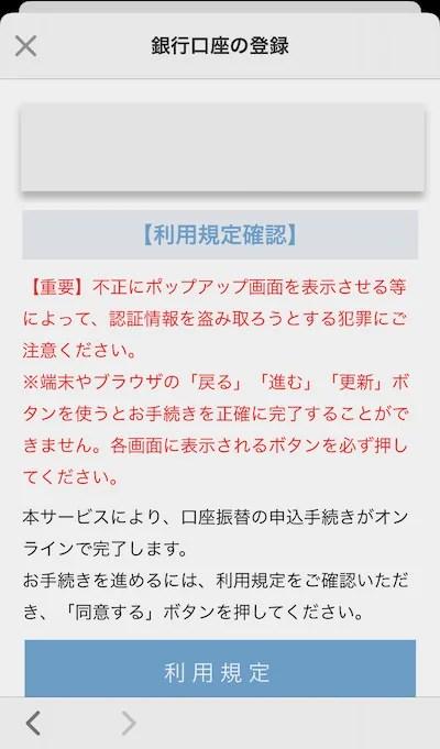 メルペイ_銀行口座登録