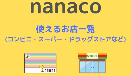 【nanaco】使えるお店一覧 | コンビニ・スーパー・ドラッグストア・家電量販店など
