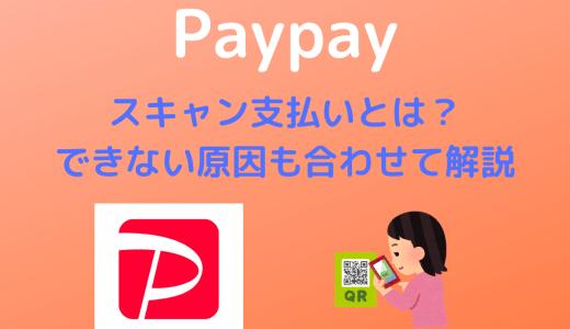 【Paypay】スキャン支払いとは? | できない原因も合わせて解説