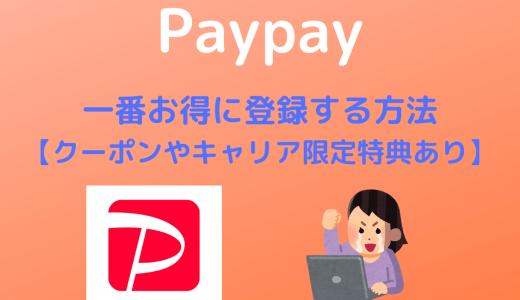 【Paypay】一番お得に登録する方法【クーポンやキャリア限定特典あり!】