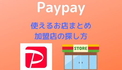 【Paypay】使えるお店まとめ | 加盟店の探し方