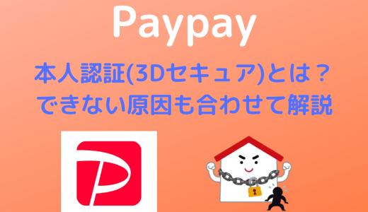 【Paypay】本人認証(3Dセキュア)とは? | できない原因も合わせて解説