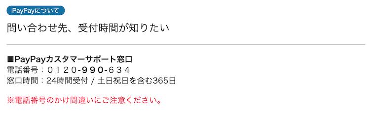 Paypay_問い合わせ先