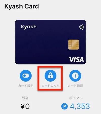 Kyash_カードロック