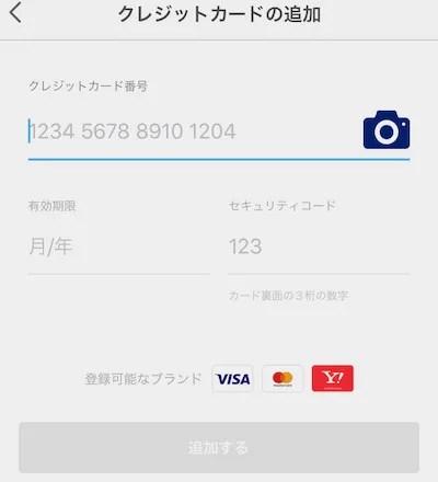 Paypay_デビッドカード登録