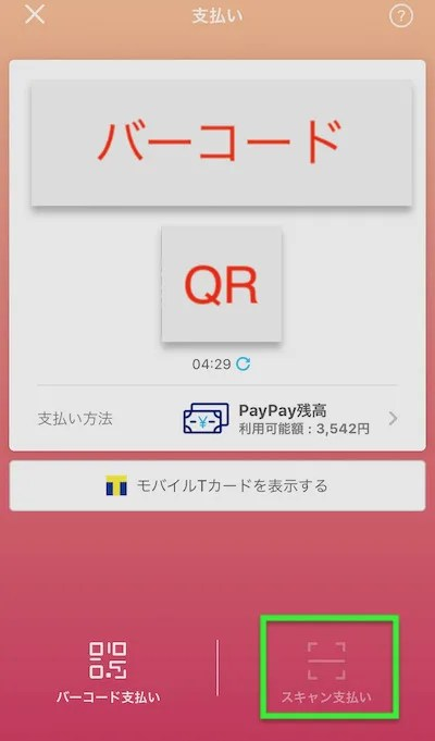 Paypay_残高払い