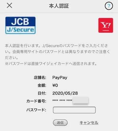 Paypay_本人認証