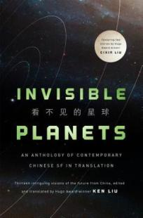 invisible planets by ken liu