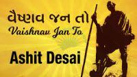Vaishnav Jan to ( वैष्णव जन तो )