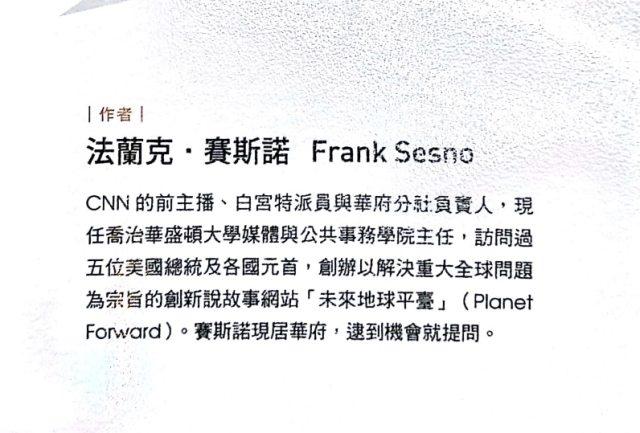 Frank Sesno