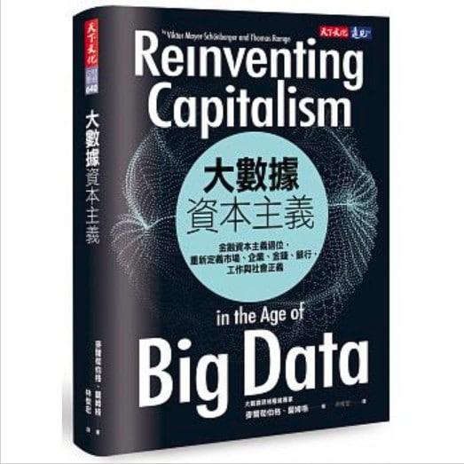 大數據資本主義:金融資本主義退位,重新定義市場、企業、金錢、銀行、工作與社會正義