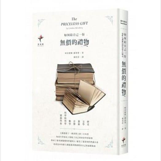 如何給自己一份無價的禮物:自我教育者的閱讀寶典