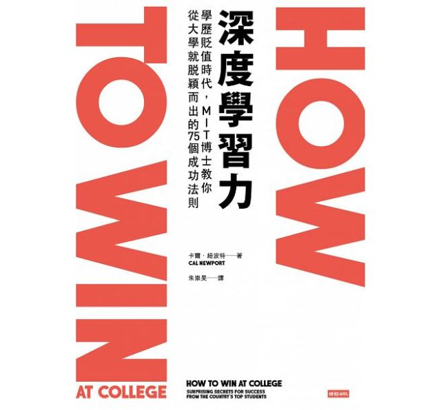 深度學習力:學歷貶值時代,MIT博士教你從大學就脫穎而出的75個成功法則