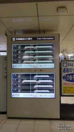 Japonia, Tokio - informacja o pociągach