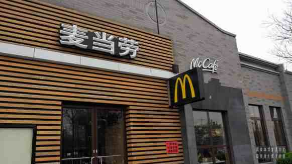 Restauracje w okolicach Summer Palace w Pekinie, Chiny