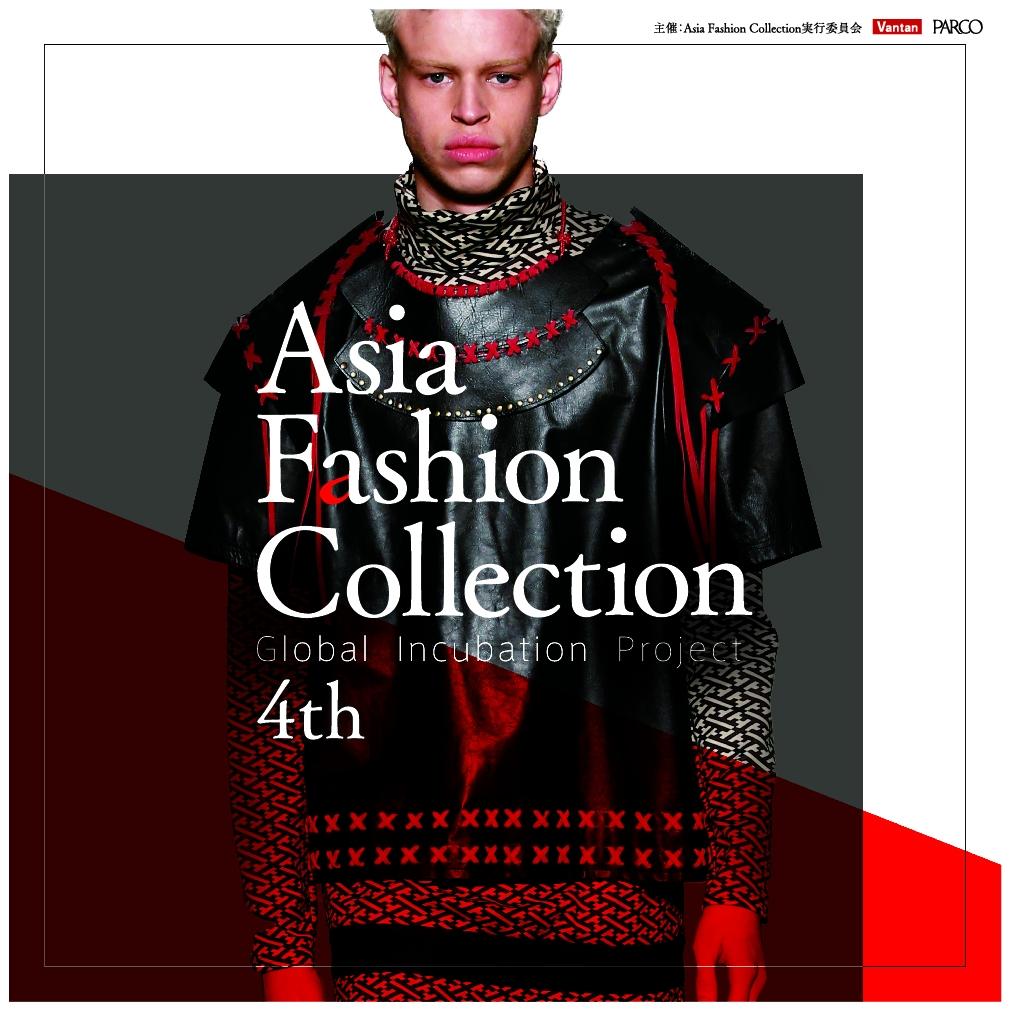 海外への登竜門『Asia Fashion Collection』10月16日のランウェイショーには一般観覧が可能