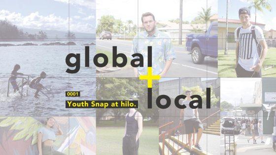 【連載】「ローカル+グローバル=?」vol.1: ハワイ島ヒロのユーススナップ