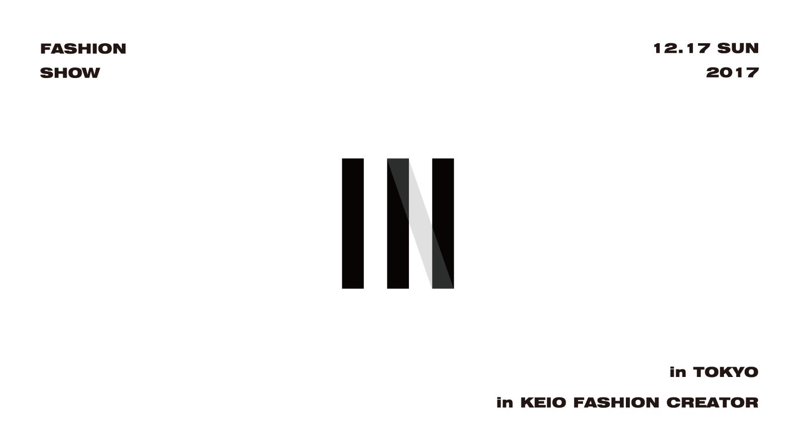 若者カルチャーの中心地「東京」をテーマに|慶應義塾大学/Keio Fashion Creatorが12月17日(日)にファッションショーを開催