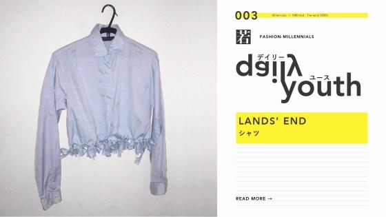 【連載】daily youth|ミレニアル世代のファッションアイテム vol.3 LANDS' END(ランズエンド)