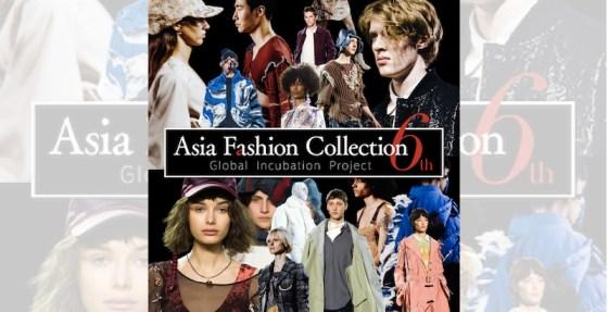 NYへ進出のチャンス?アジアファッションコレクション(AFC) 6th、参加者募集開始!