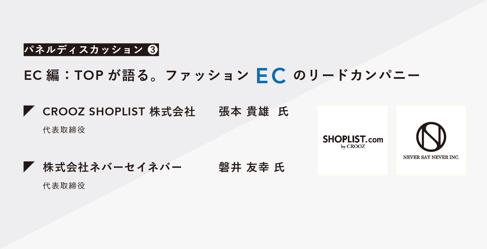 【PD③ OFFLINE 003】「登壇:ショップリスト /NSN 」企業のTOPが語るファッションEC。