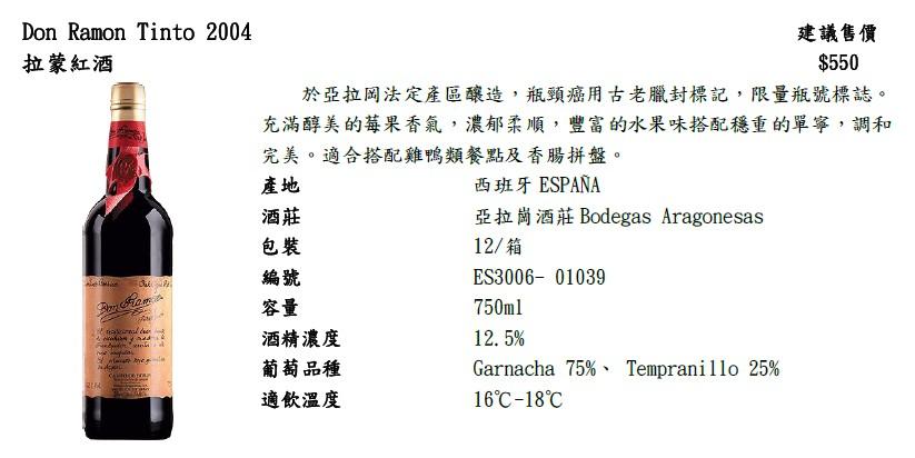 don ramon - 湘誠- 專業葡萄酒進口商