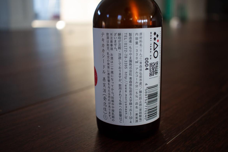 Moriyama Apple Orchard Tekikaka Cidre Review