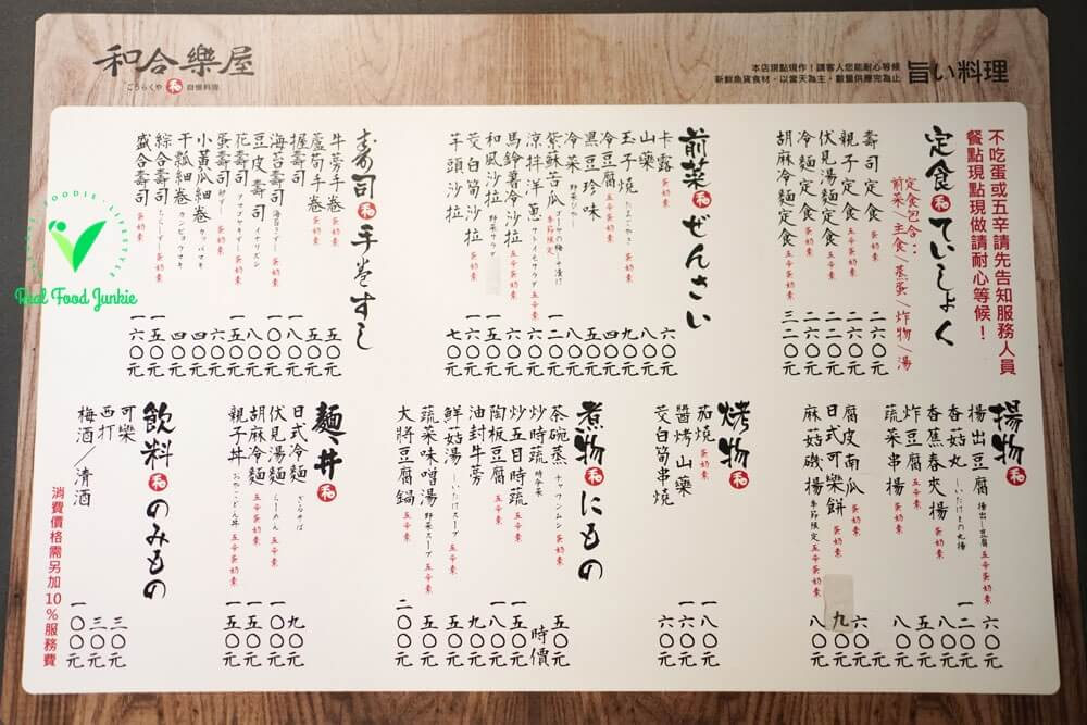 lakuya-japanese-vegetarian-menu