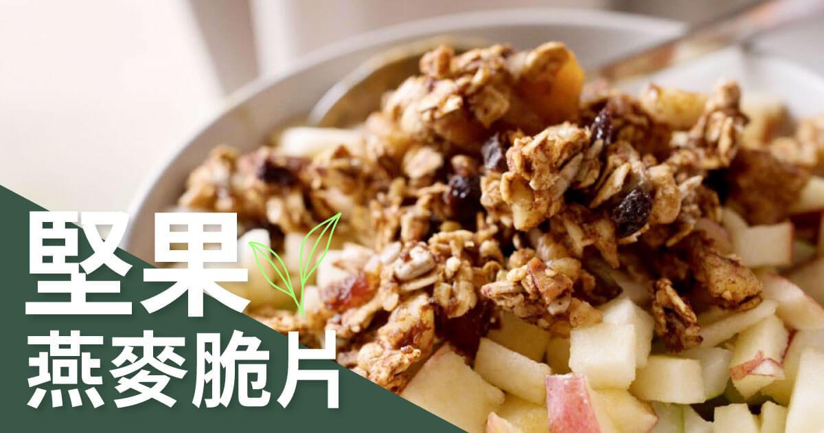 nut-oatmeal-thumbnail