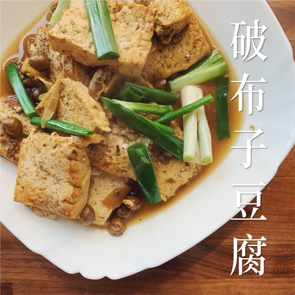 vegan-cordia-dichotoma-tofu