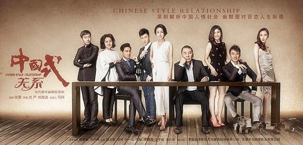 Practice your Chinese while watching the Chinese TV drama