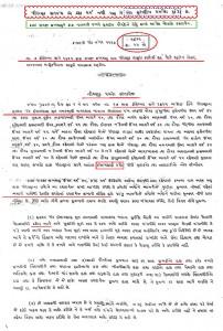 Pirana Satpanth Kaka Appointment and Admin Rights Agreement