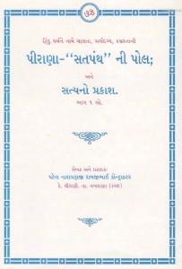 Pirana Satpanthni Pol Ane Satya No Prakash