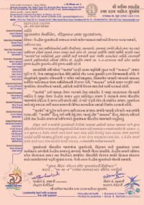 Yuvasangh Order Dated 20-Jul-2010 on Satpanth