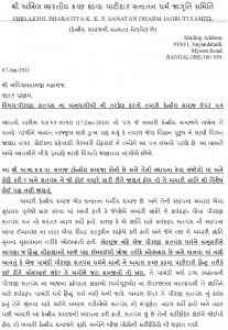 Sanatan Dharm Jagruti's reply to Avichaldas Maharaj's letter