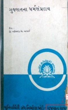 Religious Sects of Gujarat -Indian & Gujarat Govt. document