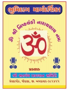 Bhoomidag Margdarshan -Page_01