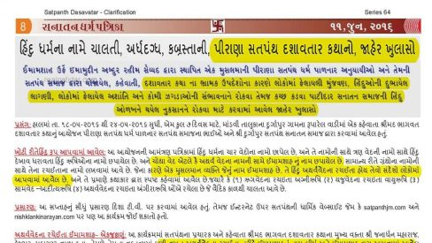 Series 64 - Satpanth Dasavatar - Clarification -P_Page_1