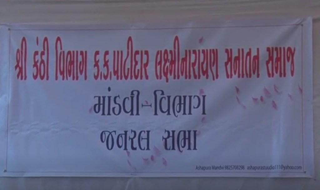 Mandvi Hostel Scam -Rayan General Sabha -3 of 3
