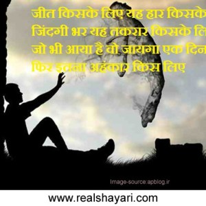 Life shayari and status