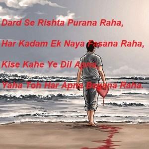 Dard Se Rishta Purana Raha