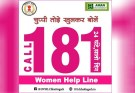 Toll free number 181, Started, women in crisis,