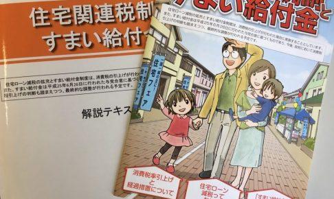 福岡、リフォーム、リノベ、補助金